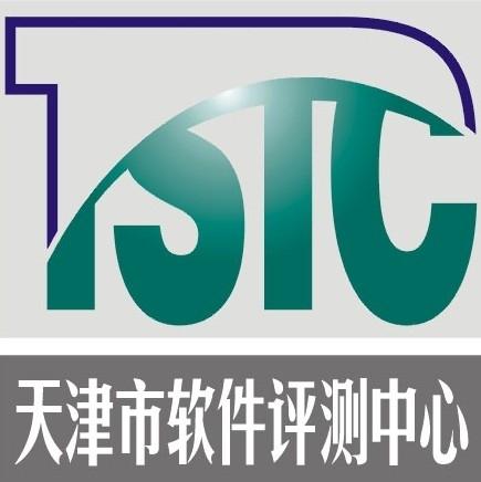 天津市软件评测中心