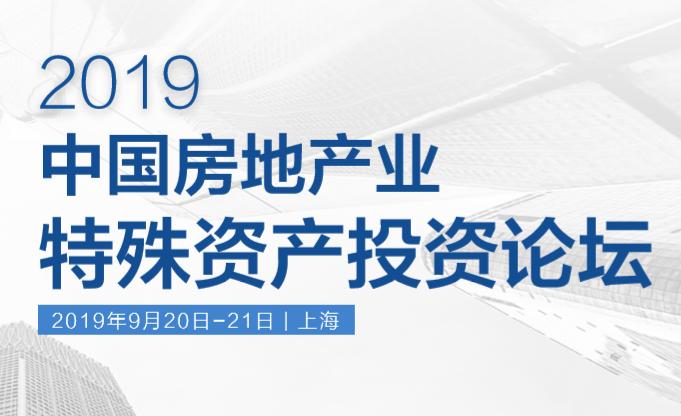 2019中国房地产业特殊资产投资论坛(上海)