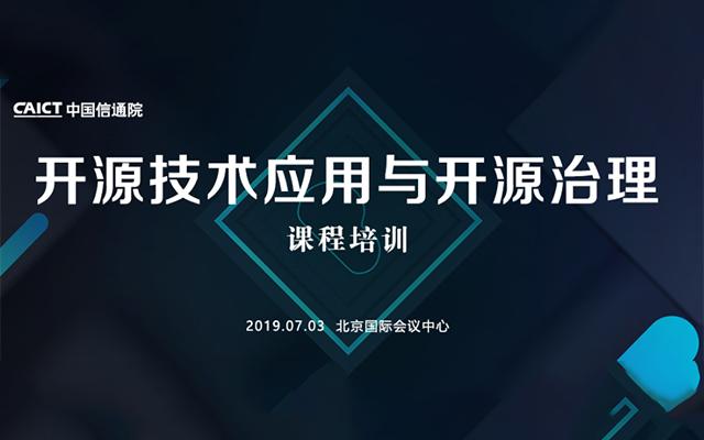 2019开源技术应用于开源治理课程培训(北京)