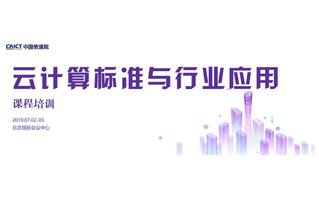 2019云计算标准与行业应用培训(北京)