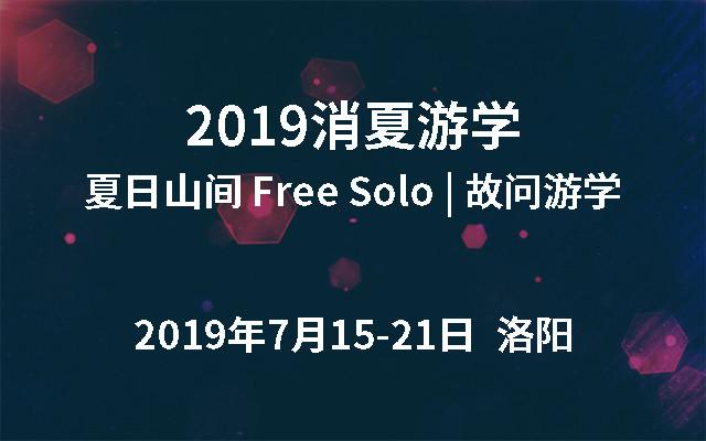 2019消夏游学?#21512;?#26085;山间 Free Solo | 故问游学