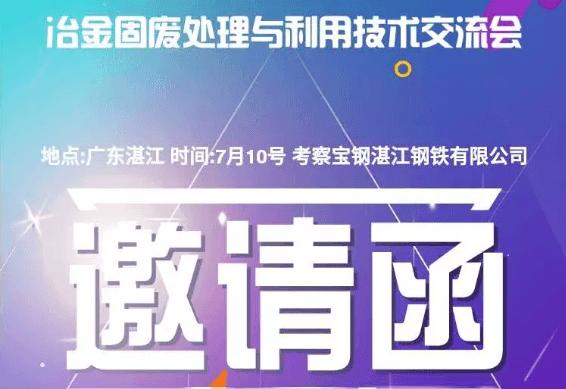 2019冶金固废处理与利用技术交流大会(湛江)