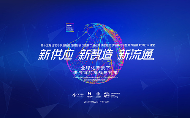 2019全球化背景下供应链的挑战与对策——新供应▪新制造▪新流通(深圳)