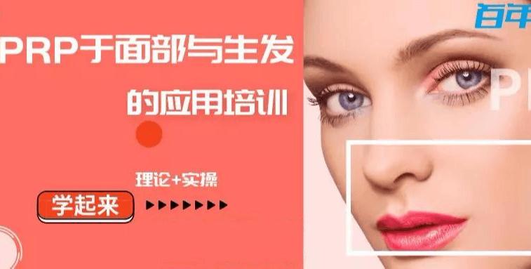 2019浓缩血小板PRP技术在医疗美容-面部年轻化中的应用技术培训班(7月成都班)