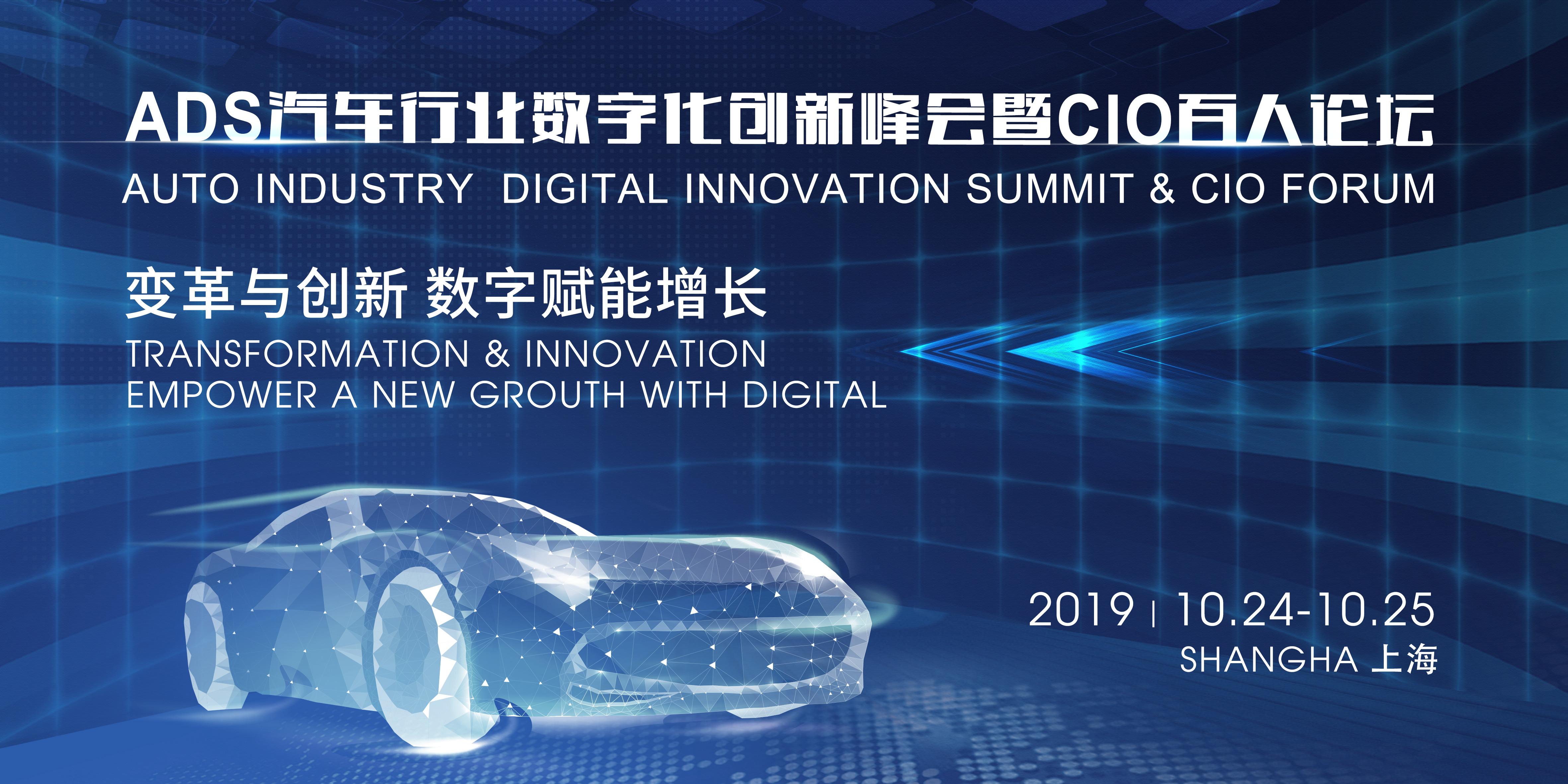 2019ADS汽车行业数字化创新峰会暨CIO百人论坛(上海)