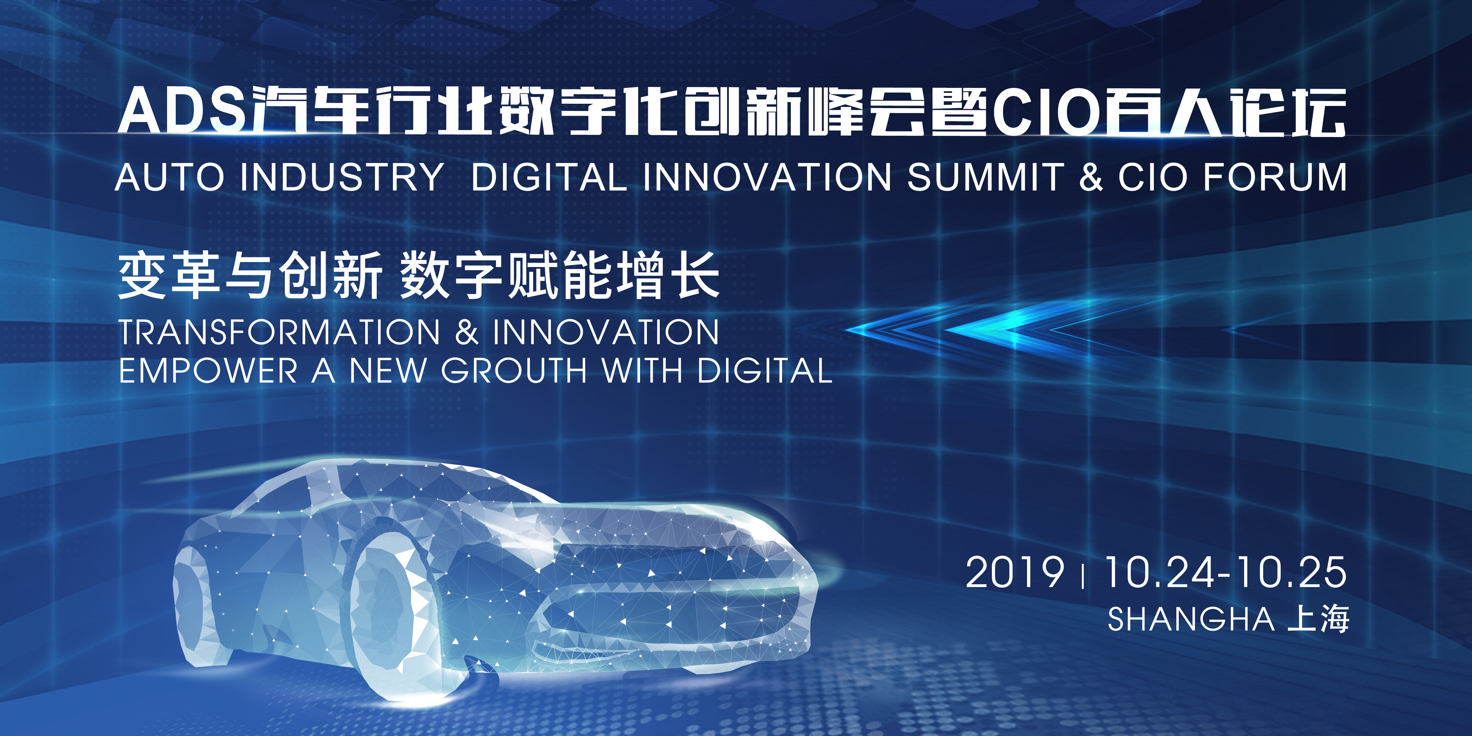 2019ADS汽车行业数字化创新峰会