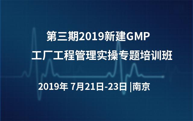 第三期2019新建GMP工厂工程管理实操专题培训班(南京)