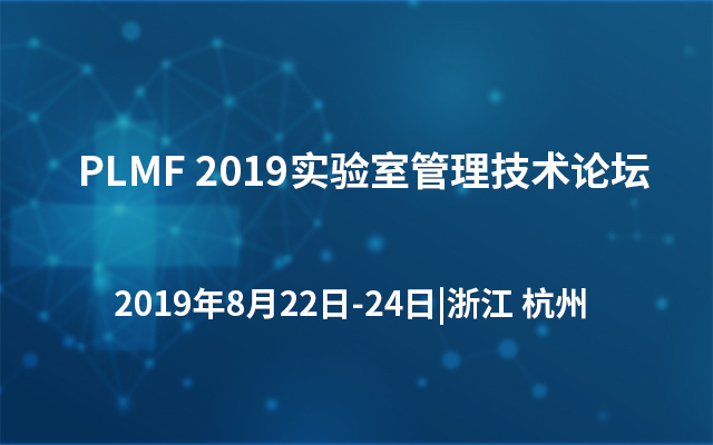 PLMF 2019实验室管理技术论坛(杭州)