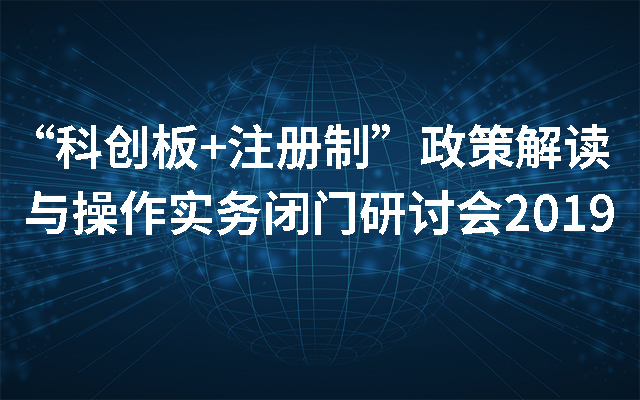 """""""科创板+注册制""""方针解读与操作实务闭门研讨会2019(北京)"""
