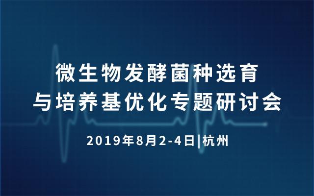 2019微生物发酵菌种选育与培养基优化专题研讨会(杭州)