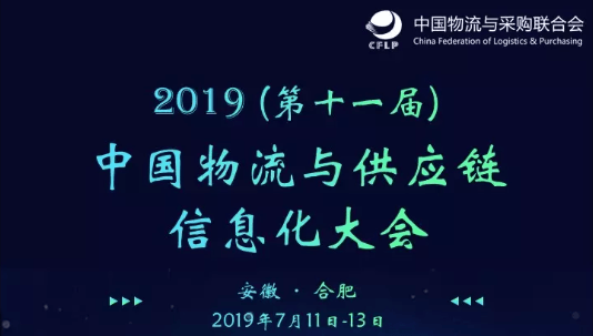 2019(第十一届)中国物流与供应链信息化大会-合肥