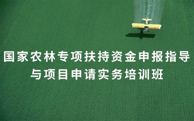 2019国家农林专项扶持资金申报指导与项目申请实务培训班(8月北京班)