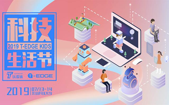 2019T-EDGE科技生活节(北京)