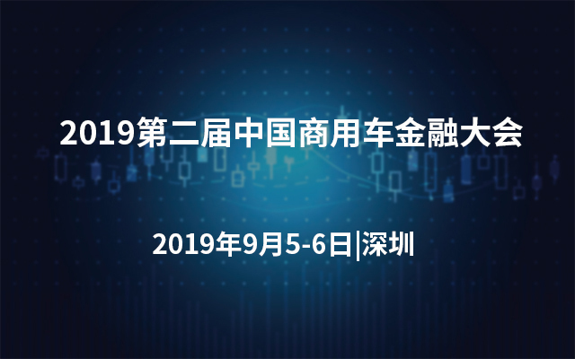 2019第二届中国商用车金融大会(深圳)