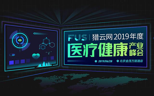 FUS猎云网2019年度医疗健康产业峰会(北京)