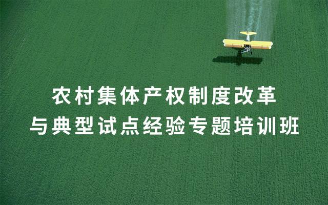 2019农村集体产权制度改革与典型试点经验专题培训班(8月北京班)