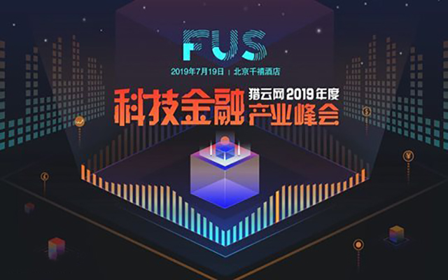 FUS猎云网2019年度科技金融产业峰会(北京)