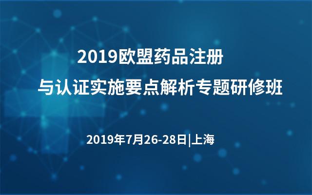 2019欧盟药品注册与认证实施要点解析专题研修班(上海)