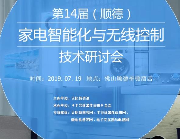 2019第14屆(順德)家電智能化與無線控制技術研討會