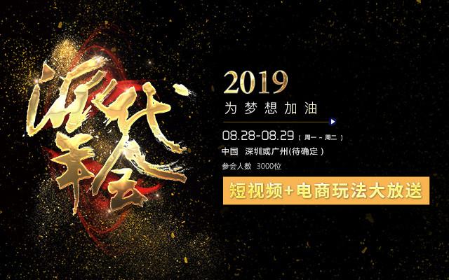2019派代电商年会