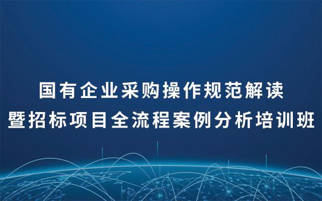 2019国有企业采购操作规范解读暨招标项目全流程案例分析培训班(7月成都班)