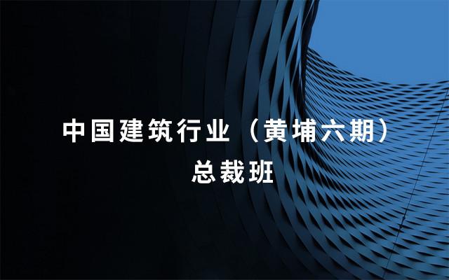2019中国建筑行业(黄埔六期)总裁班-?#26412;?></a>                                         </div>                                         <a target=