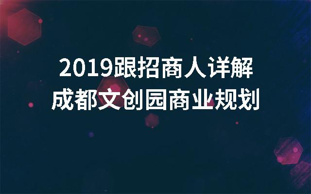 2019跟招商人详解成都文创园商业规划