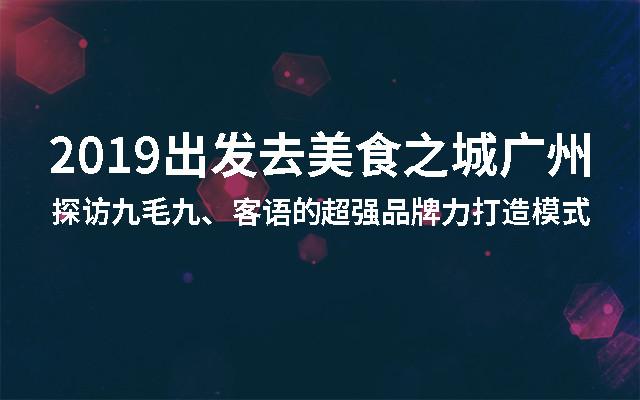 2019出发去美食之城广州,探访九毛九、客语的超强品牌力打造模式