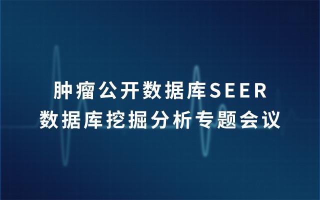 2019肿瘤公开数据库SEER数据库挖掘分析专题会议(8月上海班)