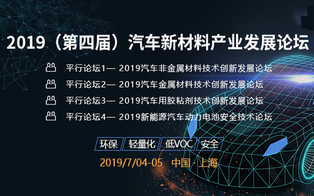 2019(第四届)汽车新材料产业发展论坛暨供需对接会(上海)