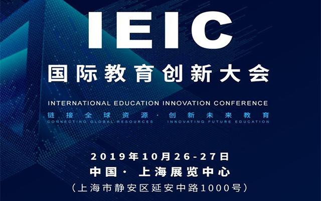 2019IEIC国际大发11选5创新大会(上海)
