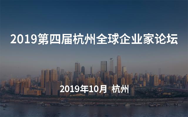 2019年干货满满的创业创新大会