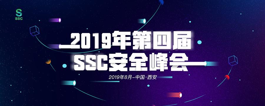 2019年第四屆SSC安全峰會(西安)
