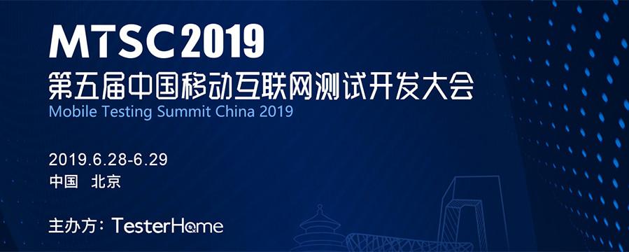 MTSC 2019第五届中国移动互联网测试开发大会(Mobile Testing Summit China-北京)