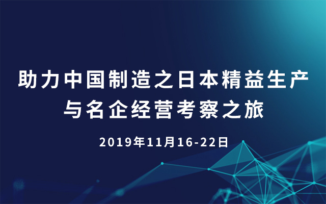 2019助力中国制造之日本精益生产与名企经营考察之旅