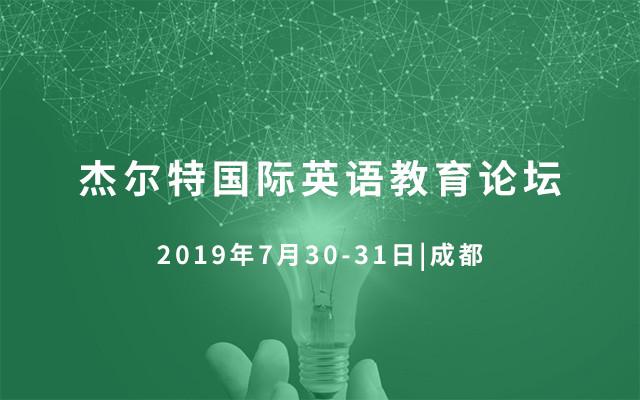2019杰尔特国际英语教育论坛(成都)