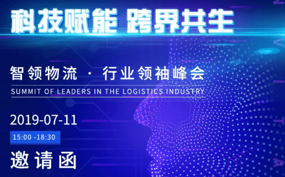 科技赋能  跨界共生 ——智领物流·行业领袖峰会2019(合肥)