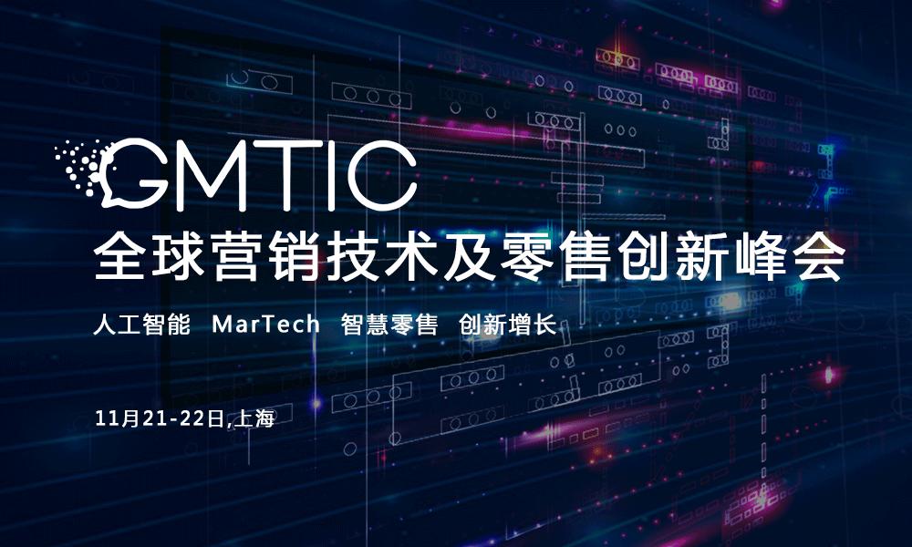 2019GMTIC全球营销技能及零售立异峰会(上海)