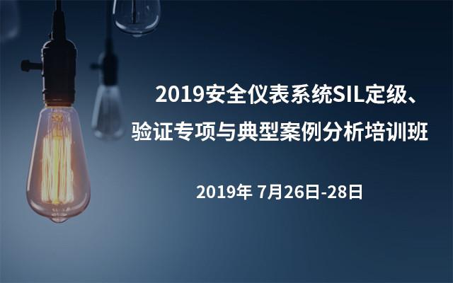 2019安全仪表系统SIL定级、验证专项与典型案例分析培训班(杭州)