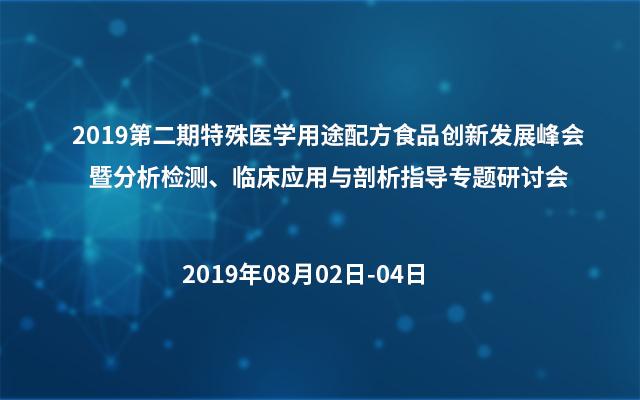 2019第二期特殊医学用途配方食品创新发展峰会暨分析检测、临床应用与剖析指导专题研讨会(济南)