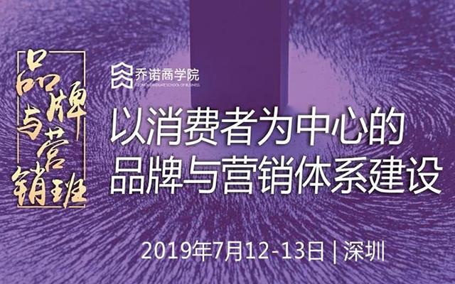 2019品牌与营销班:以消费者为中心的品牌与营销体系建设(深圳)