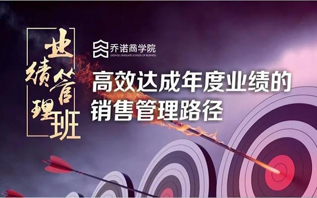 2019业绩管理:达成年度业绩的销售管理路径(上海)