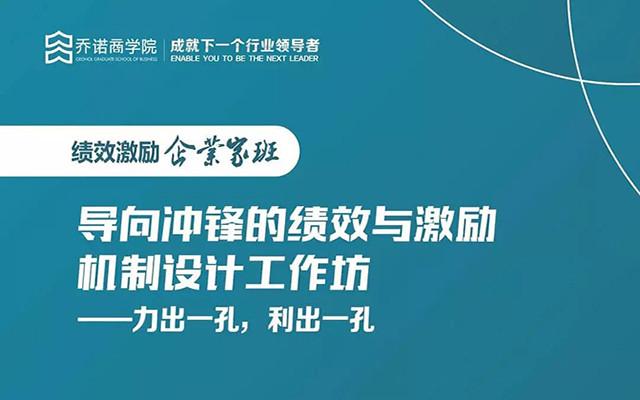 2019导向冲锋的绩效与激励设计:三天两夜工作坊(深圳)