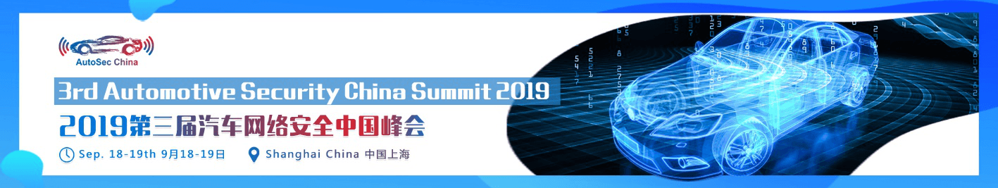 2019第三届汽车网络安全中国峰会(3rd  Automotive Security China Summit 上海)