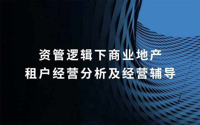 2019资管逻辑下商业地产租户经营分析及经营辅导(7月深圳班)