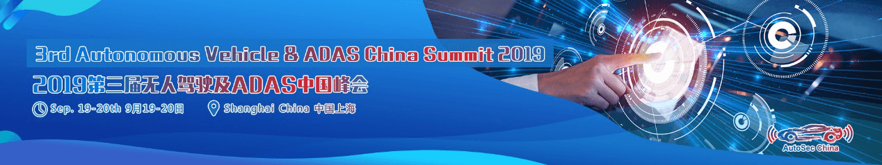 2019第三届无人驾驶及ADAS中国峰会(3rd Autonomous Vehicle & ADAS China Summit 上海)