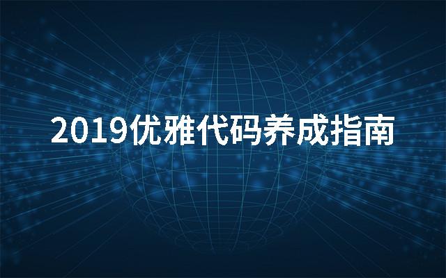 2019优雅代码养成指南(9月深圳班)
