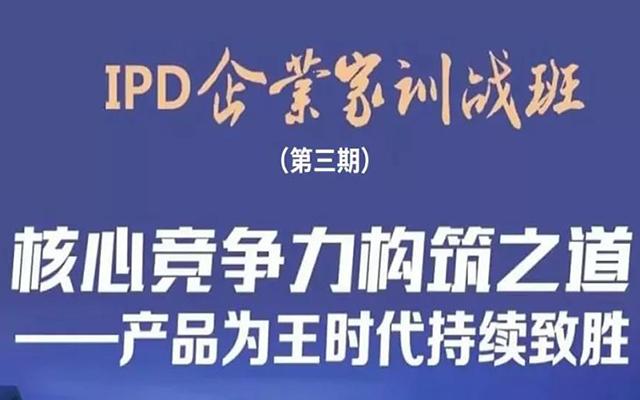 2019IPD企业家班:核心竞争力构筑之道(11月深圳班)