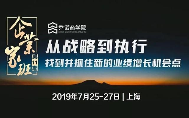 2019从战略到执行企业家班(上海)