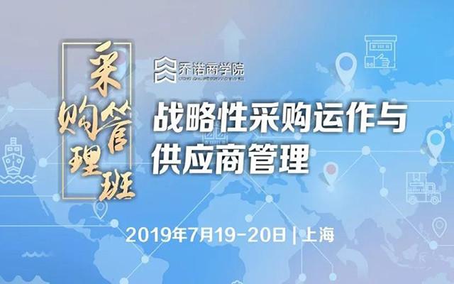 2019采购管理班:战略性采购运作与供应商管理(上海)